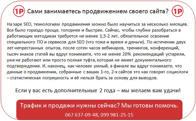 Внутренняя оптимизация сайта Киев