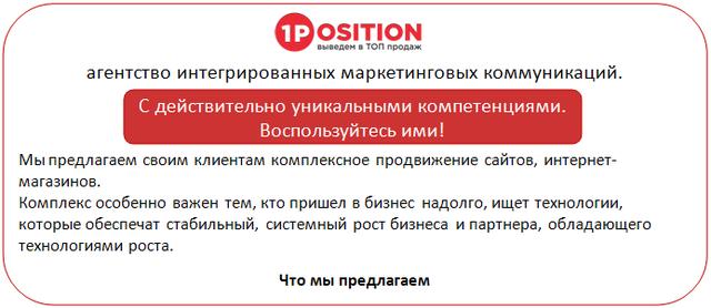 Раскрутка сайта Симферополь