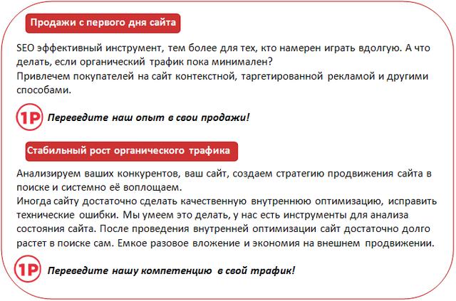 Продвижение сайтов Крым