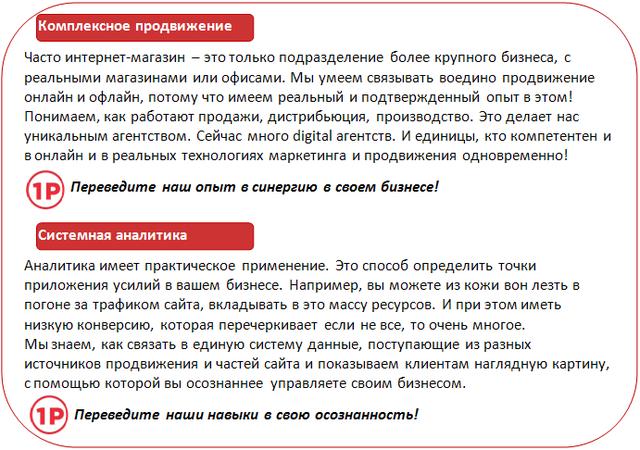 Продвижение сайта Крым