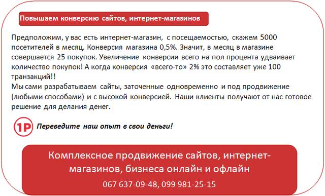 Реклама новых сайтов