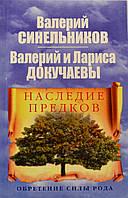 Валерий Синельников  Наследие предков
