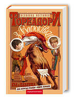 Дитяча книга. Тореодори з Васюківки  (А-ба-ба-га-ла-ма-га) авт.В.Нестайко