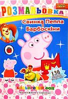 "Раскраска А4 формата 130 наклеек ""Свинка Пеппа и Барбоскины"""