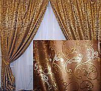 Комплект готовых штор с люрексовой нитью, цвет коричневый 036ш