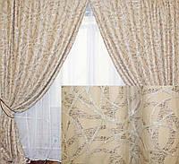 Комплект готовых штор  с люрексом, цвет бежевый 075ш