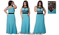 Вечернее платье макси, приталенное, украшено гипюром, разные расцветки, большие размеры
