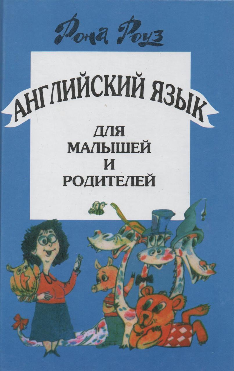 Английский язык для малышей и родителей (1-2 книга). Рона Роуз - Интернет-магазин «КнигоМир» в Харькове