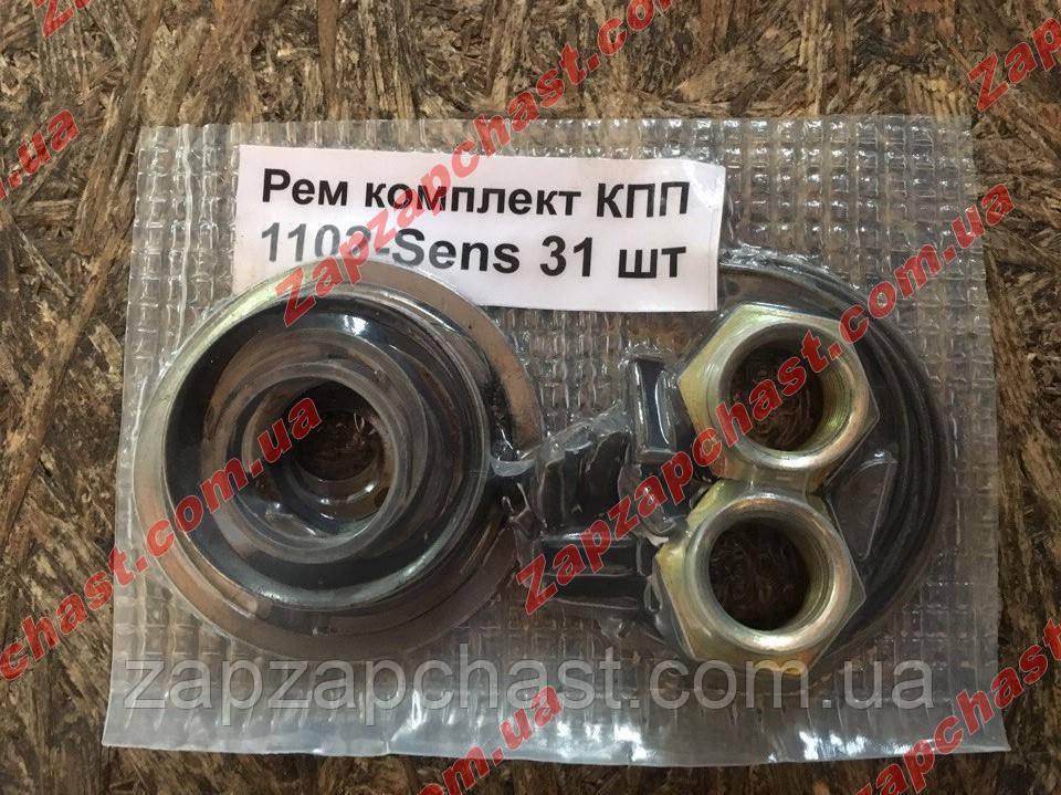 Ремкомплект КПП Заз 1102 1103 таврия славута метиз (31 единица)