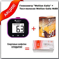 АКЦИЯ! Глюкометр Wellion Calla + 50 тест-полосок