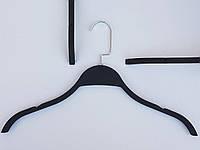 Плечики вешалки тремпеля  LT903 матовый черного цвета, длина 40,5 см