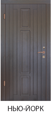 """Входная дверь """"Портала"""" (серии элегант new) Нью-Йорк"""