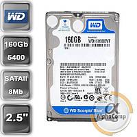 "Жесткий диск 2.5"" 160Gb WD WD1600BEVT (8Mb/5400/SATAII) REF"