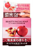 PELICAN BEAUTY FACIAL SOAP Мыло для лица с гранатом, 75 г.