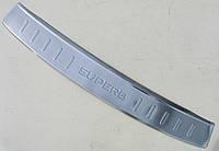 Skoda Superb 3 накладка защитная на задний бампер