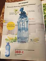 Эко-бутылка для жидкости 2.0 л в синем цвете с клапаном и ручкой-держателем
