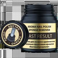 Средство для экспресс-удаления лака с ванильно-фруктовым ароматом Быстрый результат / Aroma nail polish sponge