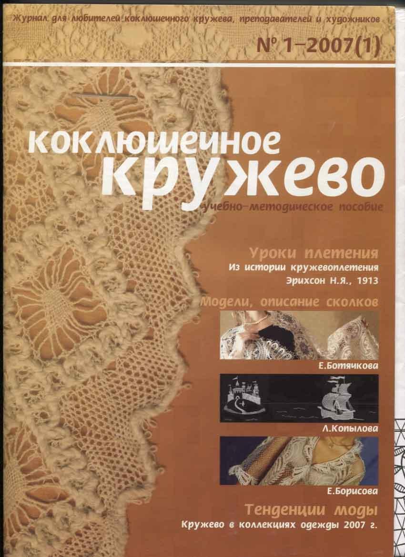 """Журнал по рукоделию """"Коклюшечное кружево"""" № 1-2007(1)"""