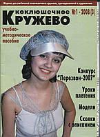 """Журнал по рукоделию """"Коклюшечное кружево"""" № 1-2008(3)"""