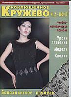 """Журнал по рукоделию """"Коклюшечное кружево"""" № 2-2009(7)"""