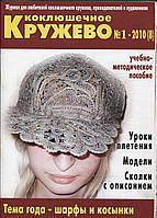 """Журнал по рукоделию """"Коклюшечное кружево"""" № 1-2010(8)"""