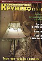 """Журнал по рукоделию """"Коклюшечное кружево"""" № 2-2010(9)"""