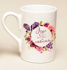 """Чашка 250мл """"Ісус тебе любить. Ти найкраща в світі мама..."""""""""""