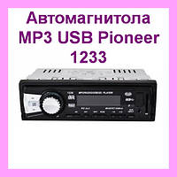Автомагнитола MP3 USB Pioneer 1233!Акция