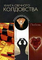 Книга свечного колдовства. Практическое пособие