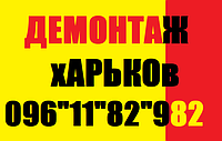 Вывоз старой мебели, вавоз хлама, вывоз строймусора Харьков