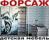Детская мебель ФОРСАЖ купить кровать-машина.com.ua Бесплатная доставка по Украине! Кровать машина для мальчика в ассортименте!