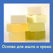 Основа для мыла и шампуня