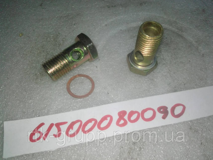 Болт обратки двигателя WD615 #61500080090