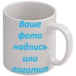 Чашка с Вашим дизайном MUG 11 стандарт, фото 5
