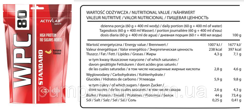 Сироватковий протеїн Activlab Wpc 80 Standard 700 г, фото 2