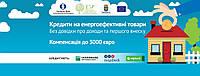 Котлы БТС получи компенсацию до 3000 EUR