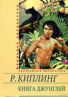 Киплинг Книга джунглей (Рус)