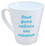 Чашка с Вашим дизайном LATTE средняя (конус), фото 3