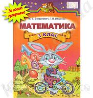 Підручник Математика 3 клас Нова програма Авт: Богданович М. Лишенко Г. Вид-во: Генеза