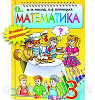 Підручник Математика 3 клас Нова програма Авт: Рівкінд Ф. Оляницька Л. Вид-во: Освіта