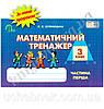 Математичний тренажер Частина перша 3 клас Нова програма Авт: Л.В. Оляницька Вид-во: Освіта