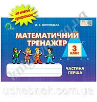 Математичний тренажер Частина перша 3 клас Нова програма Авт: Л.В. Оляницька Вид-во: Освіта, фото 1