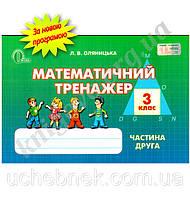 Математичний тренажер Частина друга  3 клас Нова програма Авт: Л.В. Оляницька Вид-во: Освіта, фото 1