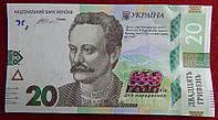 Банкнота України 20 грн. 2016 р. 160 років з дня народження І. Франка