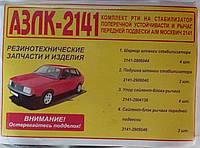 Ремкомплект РТИ передней подвески Москвич 2141