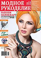 """Журнал по бисероплетению """"Модное рукоделие"""" № 11   2016 г."""