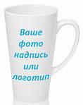 Чашка с Вашим дизайном LATTE высокая (конус), фото 3