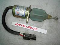Соленоид остановки двигателя электромагнитный клапан двигателя WD615 612600180175 глушилка