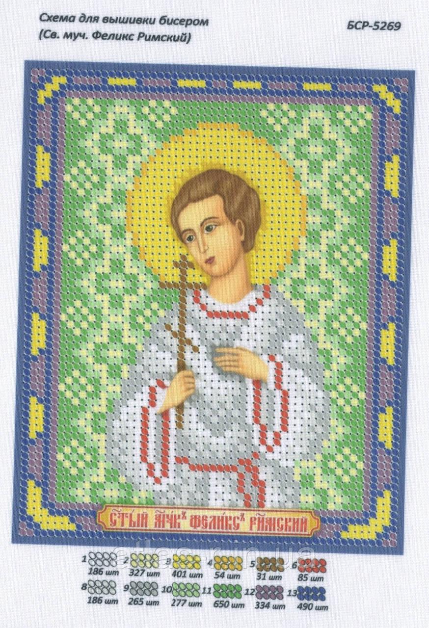 """Схема для вышивки бисером именной иконы """"Св. мученик Феликс Римский"""""""