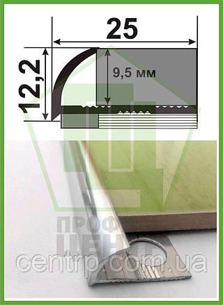 Наружный угол для плитки до 9 мм - НАП 10. Полированный. L-2,5м